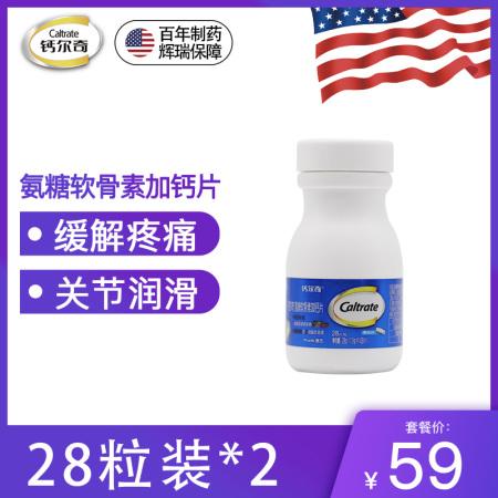 钙尔奇氨糖软骨素28粒装*2
