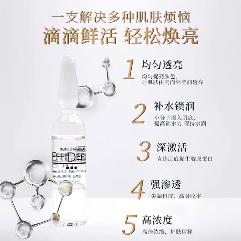 法国映芙焕颜透亮安瓶精华液 舒缓修护紧致肌肤面部精华液3支装