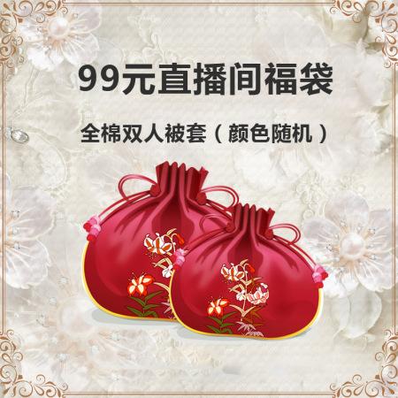 维众99元福袋专享·均色