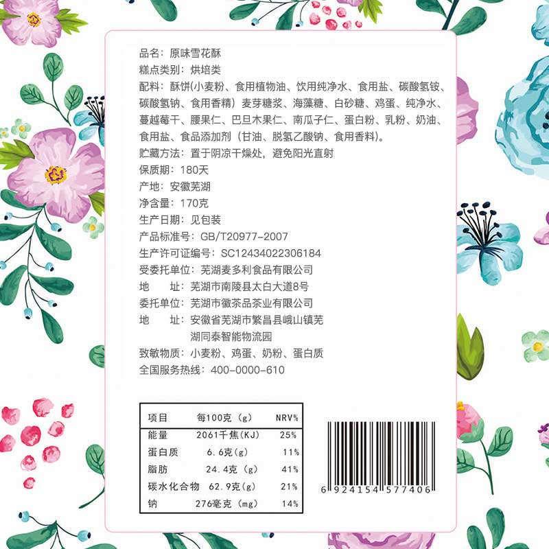 网红雪花酥 170g*3盒,原味/抹茶/巧克力3种口味,奶香浓郁,入口酥香