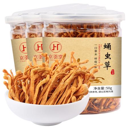 京荟堂  蛹虫草50g*3罐  滋补养生
