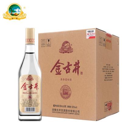 古井酒 金古井50度500mL*6瓶 纯粮光瓶粮食酒箱装白酒