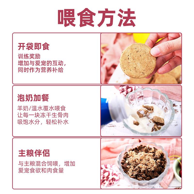 嗗达冻干生骨肉狗零食·150g