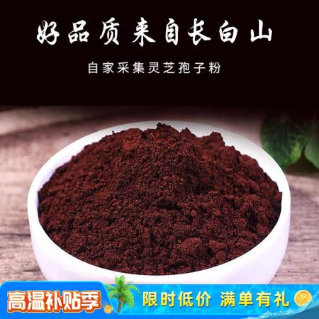 长白山-破壁灵芝孢子粉20g*5罐
