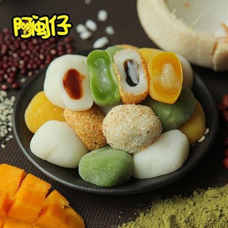 阿闽仔六味麻薯干吃汤圆