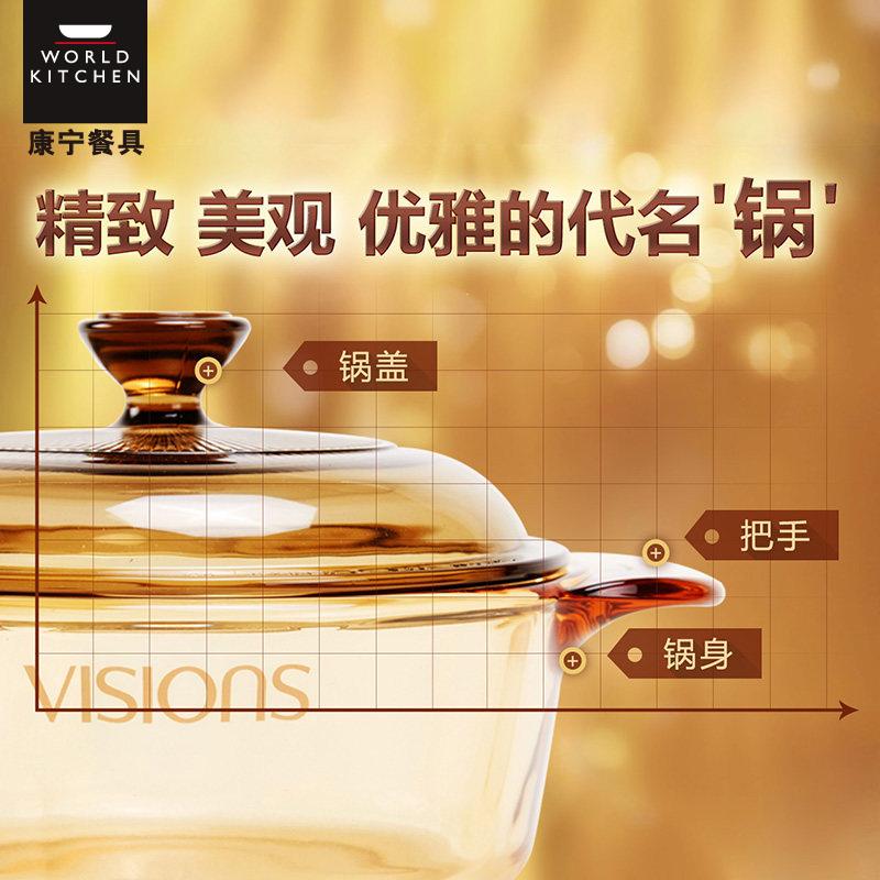 康宁 (VISIONS) 晶彩透明锅 VS35+VS08·琥珀色