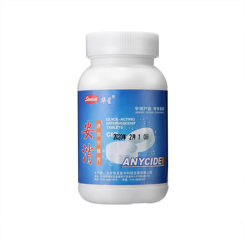 华星安消二氧化氯消毒泡腾片·500g/瓶