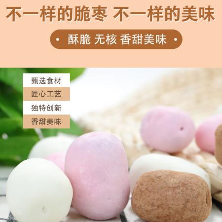 热门仁物-果酱酥脆枣 500g(独立包装·三种口味)