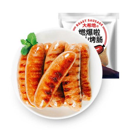大希地火山石烤肠480g*3袋(原味、黑椒二口味任选)