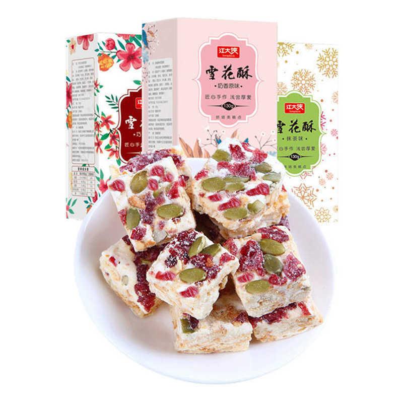 雪花酥蔓越莓牛轧奶芙手工糕点130G*4盒(蔓越莓2盒+抹茶2盒)