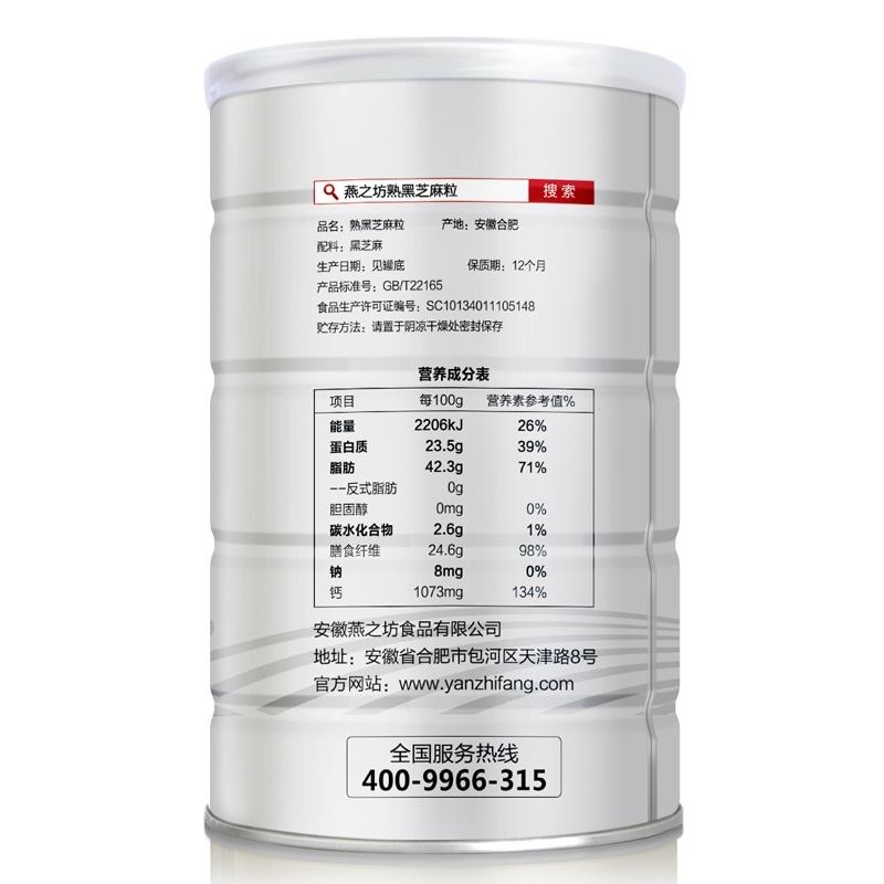 燕之坊熟黑芝麻粒 500g*1罐
