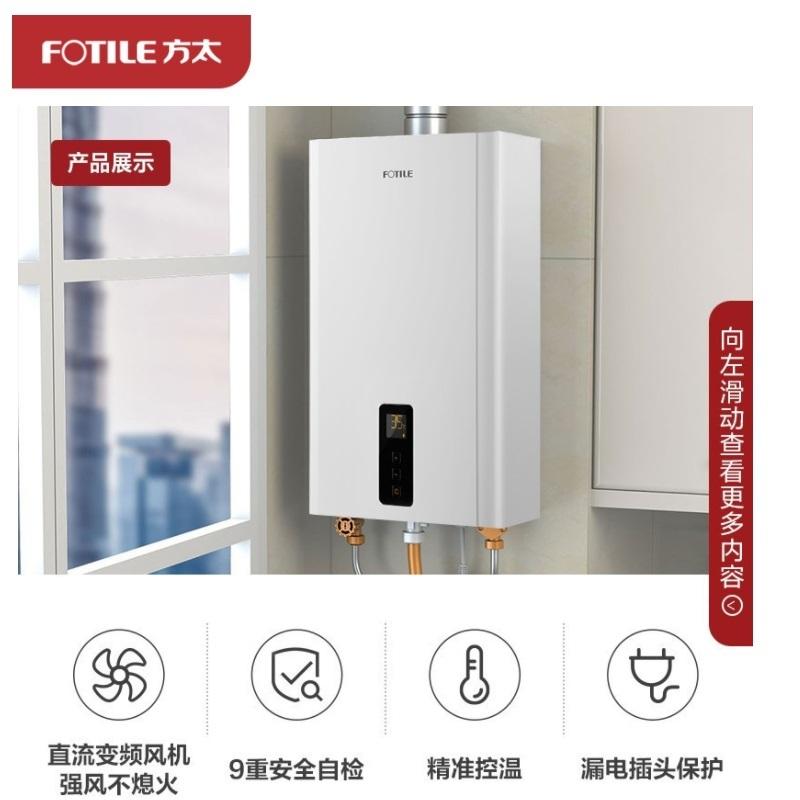 方太燃气热水器 D13E1·白