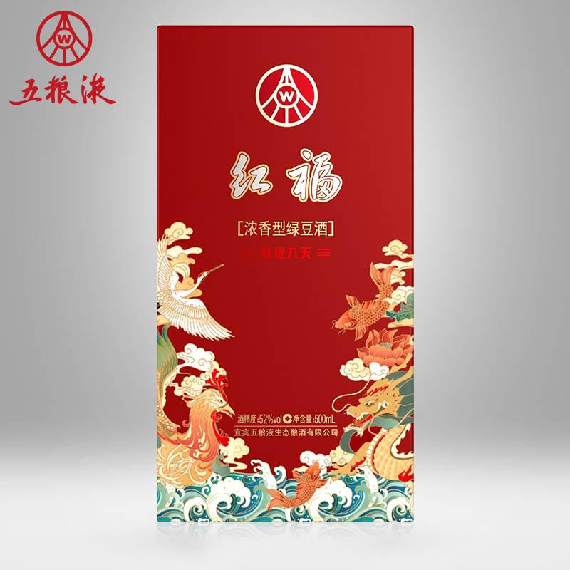 [500ml*6瓶]宜宾五粮液生态 红福 国鼎 高度名酒喜宴酒 52度红福九天