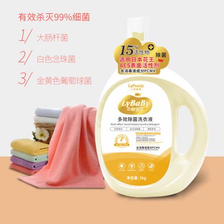 琴叶集团出品小琳宝贝多效除菌洗衣液2Kg