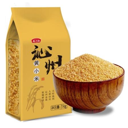 燕之坊沁州黄小米1kg*2(新人专享)