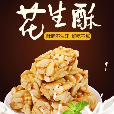 怀旧食品-传统手工 古早味花生酥 独立包装 (2斤)