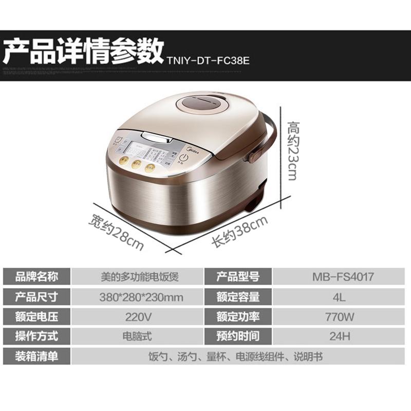美的Midea 电饭煲MB-FS4017黄晶内胆智能预约 4L