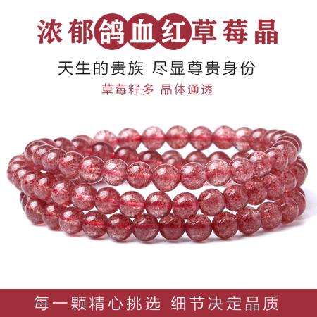 满记精选鸽血红草莓晶多圈手链/项链(贵族品质 一定要拼)  共同