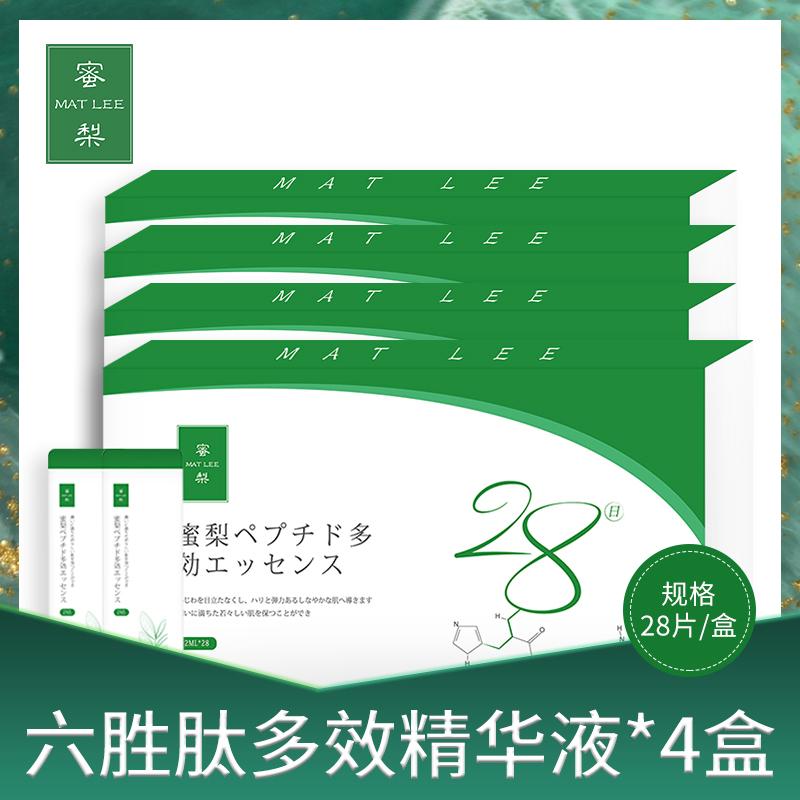 蜜梨六胜肽多效精华液 28片/盒 *4盒