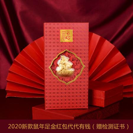 老冯记2020新款鼠年足金贺岁开运红包(代代钱有)买5送1
