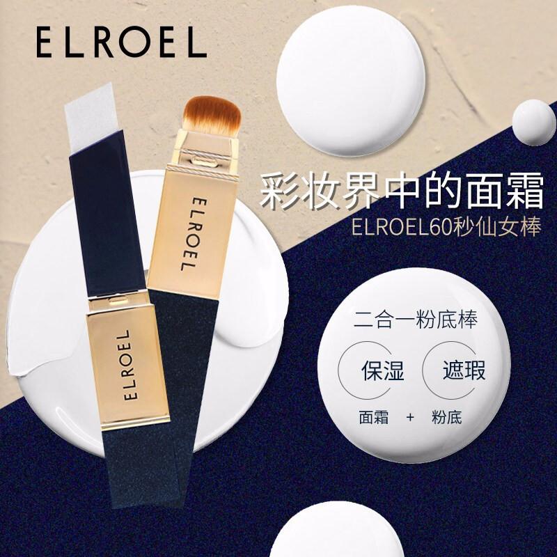 香港直邮 ELROEL 二合一精华粉底棒 12克  共同