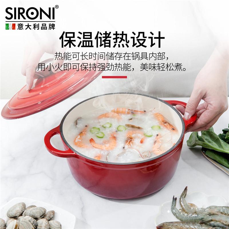 SIRONI/斯罗尼 酷彩系列 珐琅铸铁汤锅 22CM/2.8L 3色可选·红色