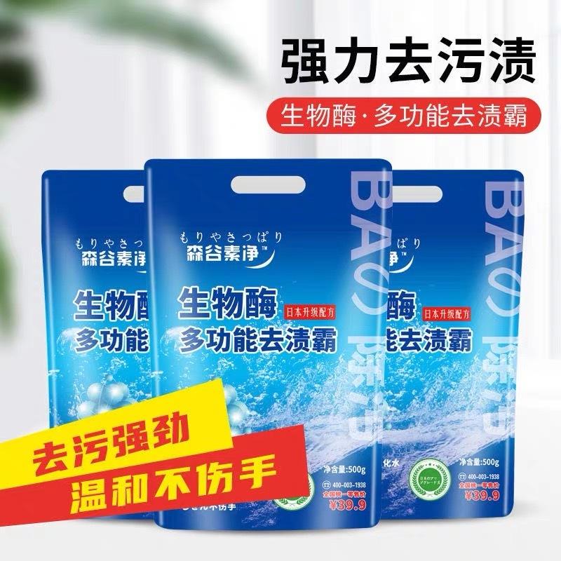 【 惠买专享】生物酶多功能去渍霸(500g*3袋)送2斤洗衣液+10个钢丝球