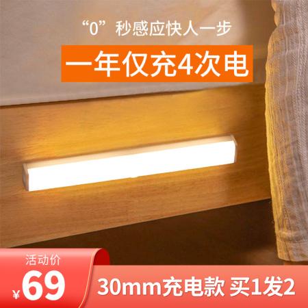 HIPEEFALL智能人体感应LED长条小夜灯充电式2个装·黄色