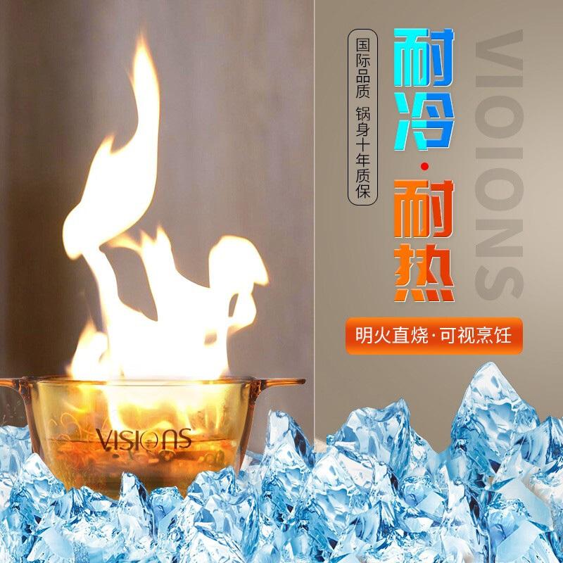 康宁(VISIONS)晶彩透明锅2个(双耳3.5L浅锅+双耳1.25L)