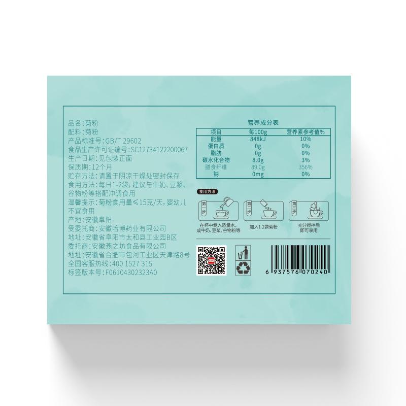 燕之坊菊粉140g*1