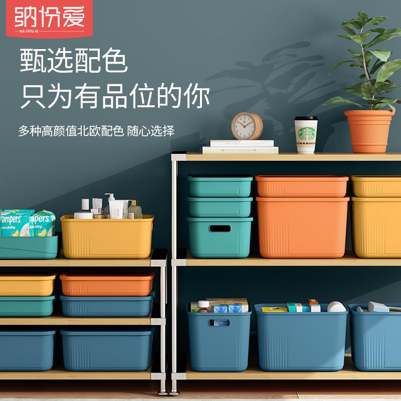 纳份爱 有盖整理收纳箱塑料杂物收纳置物储物箱·【龙胆绿】