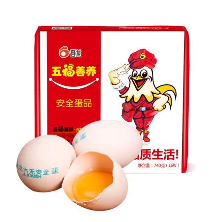 【礼盒装 顺丰包邮】晋龙六无安全蛋16枚鸡蛋礼盒装