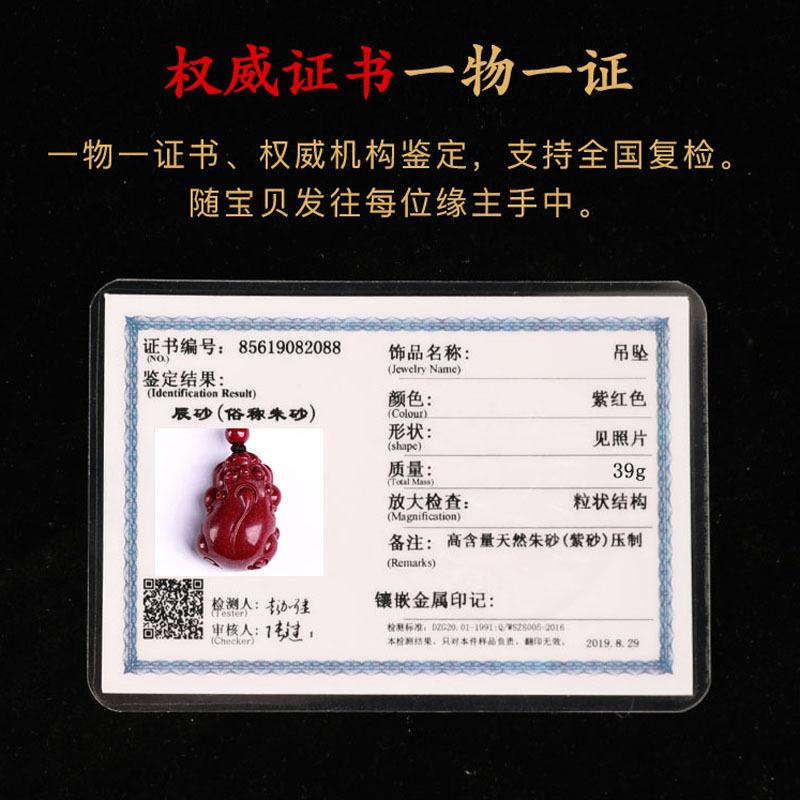 老冯记高含量朱砂貔貅转运挂件(保真赠证书)