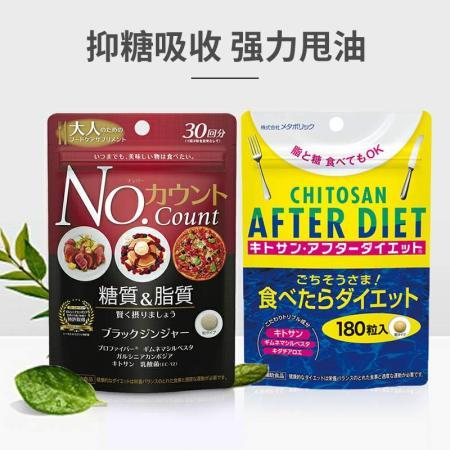 MDC日本原装进口抗糖丸(90粒)/吸油丸(180粒)