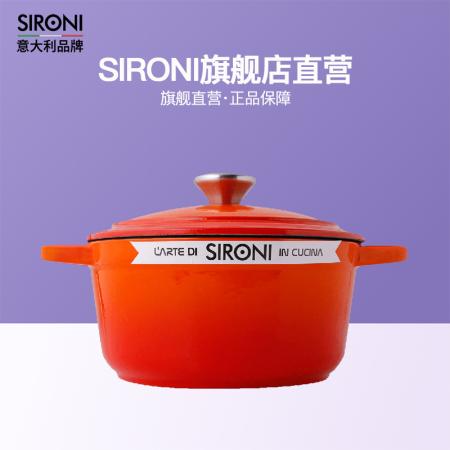 意大利SIRONI-20CM珐琅铸铁炖锅 橘黄色  锁住每一滴汤汁 通用炉灶·橘黄色