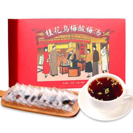 免煮桂花乌梅酸梅汤 10包*2盒,开胃消暑,酸甜解腻,冲饮更方便