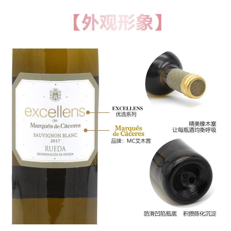 西班牙进口 卡塞里侯爵 优选(excellens)干白葡萄酒(长相思)750ml
