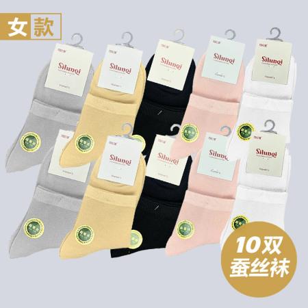 适语10双装桑蚕丝春夏款中筒男女袜·女袜10双