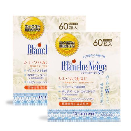 跨境品日本Amansong美白丸 60粒/盒*2盒