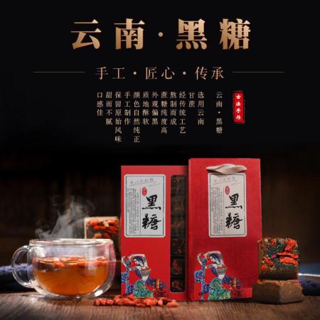 云南手工黑糖块礼盒装400g/盒*3盒(每盒18颗*3盒)