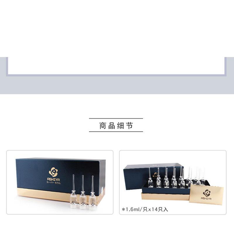 日本Ashiya肌因赋活焕白安瓶两盒 (1.6ml/支*14支*2盒)