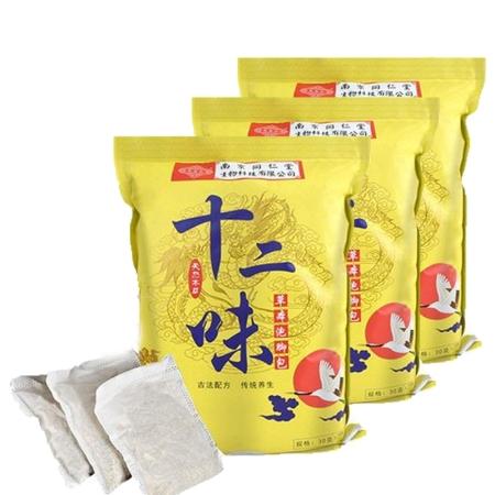 南京同仁堂泡脚粉足浴包3袋