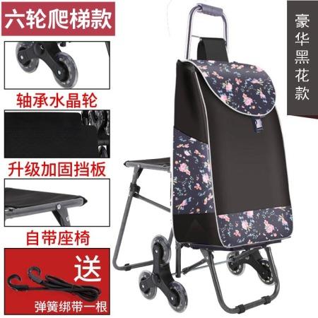 可折叠爬楼带椅子便携买菜车购物车·轴承6轮(豪华黑花)