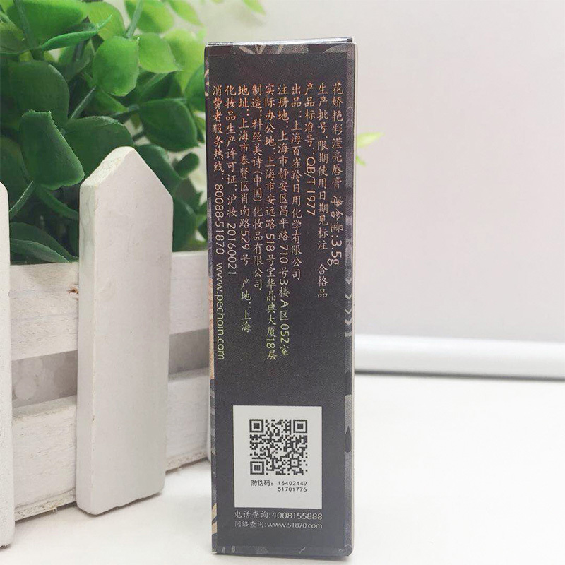 百雀羚三生花花娇艳彩滢亮唇膏3.5g