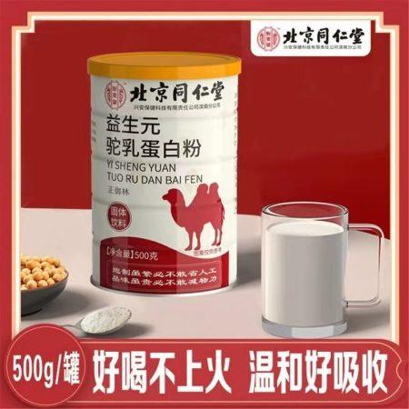 北京同仁堂益生元驼乳蛋白粉500克/罐*2罐