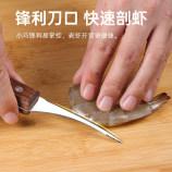 去虾虾线刀