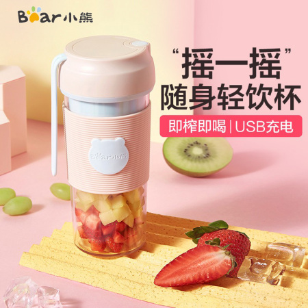 小熊(Bear)网红充电式便携摇动榨汁机LLJ-P03A1·粉色