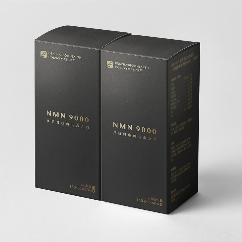 跨境品基因港NMN9000黑金版  共同  共同