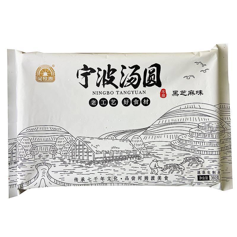猪油黑芝麻宁波水磨大汤圆360克*2盒(36颗,20克/只)