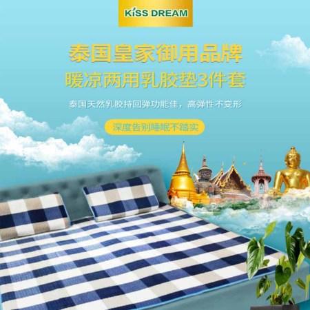泰国KISS DREAM多功能乳胶垫惠买独供